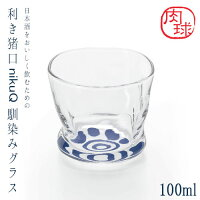 石塚硝子アデリアグラス利き猪口nikuQ馴染みグラス容量:100ml