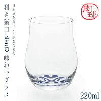 石塚硝子アデリアグラス利き猪口nikuQ味わいグラス容量:220ml