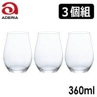 石塚硝子アデリアグラスワインタンブラーM3個組容量:360ml