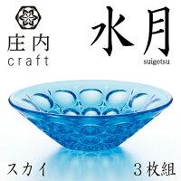 石塚硝子 アデリアグラス 庄内クラフト デザート水月 3枚組 カラー:スカイ