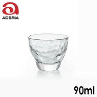 石塚硝子アデリアグラス槌目盃容量:90ml