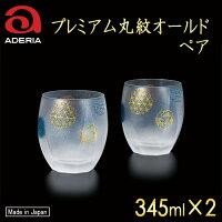 石塚硝子アデリアグラスプレミアム丸紋オールドペア容量345ml×2個