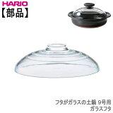 【部品】ハリオ フタがガラスの土鍋9号用 ガラスフタ
