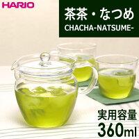 HARIO(ハリオ)茶茶・なつめ実用容量360ml2杯用