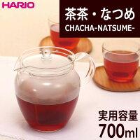 HARIO(ハリオ)茶茶・なつめ実用容量700ml4杯用