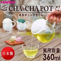 HARIO(ハリオ)茶茶ポット・きらら実用容量360mlカラー:ホワイト、ターコイズグリーン※各色別売
