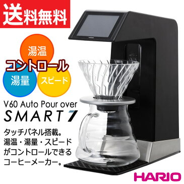 【送料無料の商品です♪】HARIO(ハリオ)V60オートプアオーバーSmart7 最小/最大容量:270ml/700ml