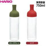 HARIO(ハリオ) フィルターインボトル 実用容量750ml カラー:オリーブグリーン、レッド ※各色別売