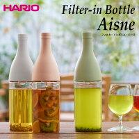 HARIO(ハリオ)フィルターインボトル・エーヌ実用容量800mlカラーは3色から選べます。(ペールグレー、スモーキーピンク、スモーキーグリーン)※各色別売