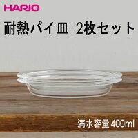 HARIO(ハリオ)耐熱パイ皿2枚セット満水容量400ml
