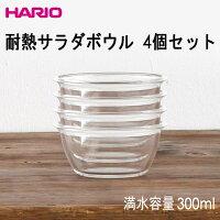 HARIO(ハリオ)耐熱サラダボウル4個セット満水容量300ml