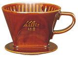 カリタ(KALITA)陶器製コーヒードリッパー 102 (ブラウン)