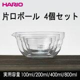 【お買得品】HARIO(ハリオ)片口ボール4個セット 実用容量100ml/200ml/400ml/800ml 商品番号:KB-2518