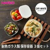 HARIO(ハリオ) 耐熱ガラス製 保存容器 3個セット 蓋カラー:オフホワイト 満水容量250ml/600ml