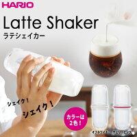 HARIO(ハリオ)ラテシェイカーカラー:オフホワイト、チェリーピンク※各色別売