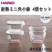HARIO(ハリオ)耐熱ミニ角小鉢4個セット満水容量110ml