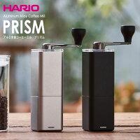 HARIO(ハリオ)アルミ合金コーヒーミル・プリズムコーヒー粉約24gカラー:シルバー、ブラック※各色別売