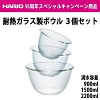 HARIO(ハリオ)耐熱ガラス製ボウル2個セット満水容量1500ml・2200ml