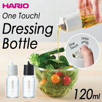 HARIO(ハリオ)ワンタッチドレッシングボトル120実用容量120mlカラー:ペールグレー、ブラック※各色別売