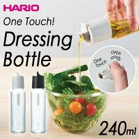 HARIO(ハリオ)ワンタッチドレッシングボトル240実用容量240mlカラー:ペールグレー、ブラック※各色別売