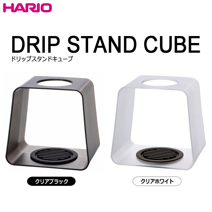 hario hario drip stand cube color klia black and clear white each color sold separately: stand kitchen dsc