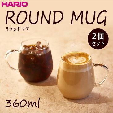 HARIO(ハリオ) ラウンドマグ2個セット 満水容量360ml (1個あたり税込424円!)
