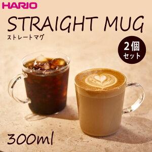 ハリオ ストレートマグ2個セット SRM-1824