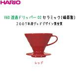 HARIO(ハリオ) V60透過ドリッパー 02 セラミック (磁器製 有田焼) 1〜4杯用 カラー:レッド
