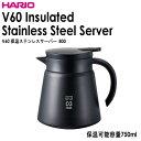 HARIO(ハリオ) V60 保温ステンレスサーバー 800 VHS-80実用容量800ml 保温可能容量750ml カラー:ブラック・ホワイト