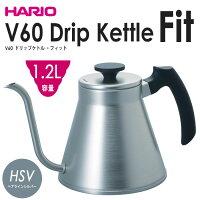 HARIO(ハリオ)V60ドリップケトル・フィット実用容量:800mlカラー:ヘアラインシルバー※IHに対応しています。