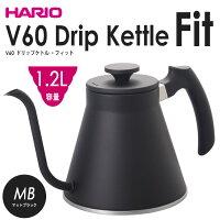 HARIO(ハリオ)V60ドリップケトル・フィット実用容量:800mlカラー:マットブラック※IHに対応しています。