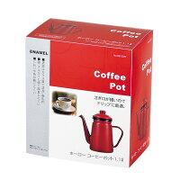 【在庫限りの大特価!】パール金属ホーローコーヒーポット1.1L満水容量1.1Lカラー:レッド