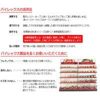 パイレックス冷凍レトルトディッシュ18cmCP-8587