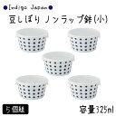 西海陶器 Indigo Japan 豆しぼり ノンラップ鉢(小) 5個セット 容量:325ml 波佐見焼 材質:磁器