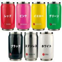 レザルティストCan'itキャニット適正容量:280mlカラーは7色から選べます。(レッド、ピンク、イエロー、グリーン、ブラック、シルバー、ホワイト)※各色別売