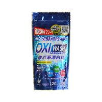 紀陽除虫菊株式会社OXIWASH(オキシウォッシュ)酸素系漂白剤内容量:120g粉末タイプ