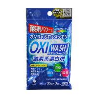 紀陽除虫菊株式会社OXIWASH(オキシウォッシュ)酸素系漂白剤内容量:35g×3包粉末タイプ