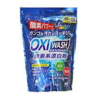 紀陽除虫菊株式会社OXIWASH(オキシウォッシュ)酸素系漂白剤1kg粉末タイプ軽量スプーン付き