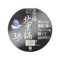 ベストコ匠の極北京鍋38cm硬質アルマイト加工※ガス火専用です。