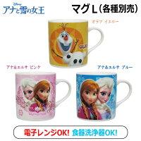 【在庫限定特価品】アナと雪の女王マグLカラー:イエロー、ピンク、ブルー※各種別売