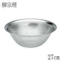 柳宗理パンチングストレーナー27cm