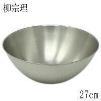 柳宗理ステンレスボール27cm