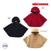 ミキハウス【MIKI HOUSE】イカリマーク☆フリースベビーマント〈フリー(70cm-90cm)〉