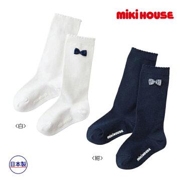 ミキハウス【MIKI HOUSE】ミニリボン付きハイソックス(13cm-21cm)