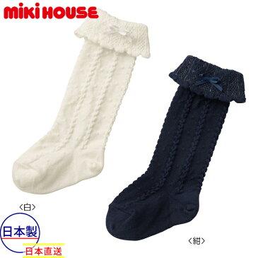 ミキハウス【MIKI HOUSE】折り返しフリル♪ハイソックス(13cm-23cm)