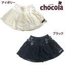 ショコラ(chocola)レースキュロットスカート(90cm・100cm・110cm・120cm・130cm)