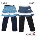 ショコラ(chocola)三段フリルレギンス付きスカートスカッツ(90cm・100cm・110cm・120cm・130cm)