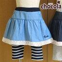 ショコラ(chocola)ボーダー&無地レースレギンス付きスカート(90cm・100cm・110cm・120cm・130m)