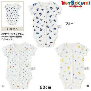 ミキハウス正規販売店/ミキハウス ホットビスケッツ mikihouse フライス素材の半袖ボディシャツ(60cm・70cm・80cm・90cm)