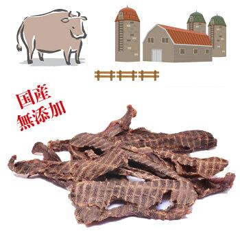 完全無添加安心の国内産牛肉を使用したビーフジャーキー100グラム入り